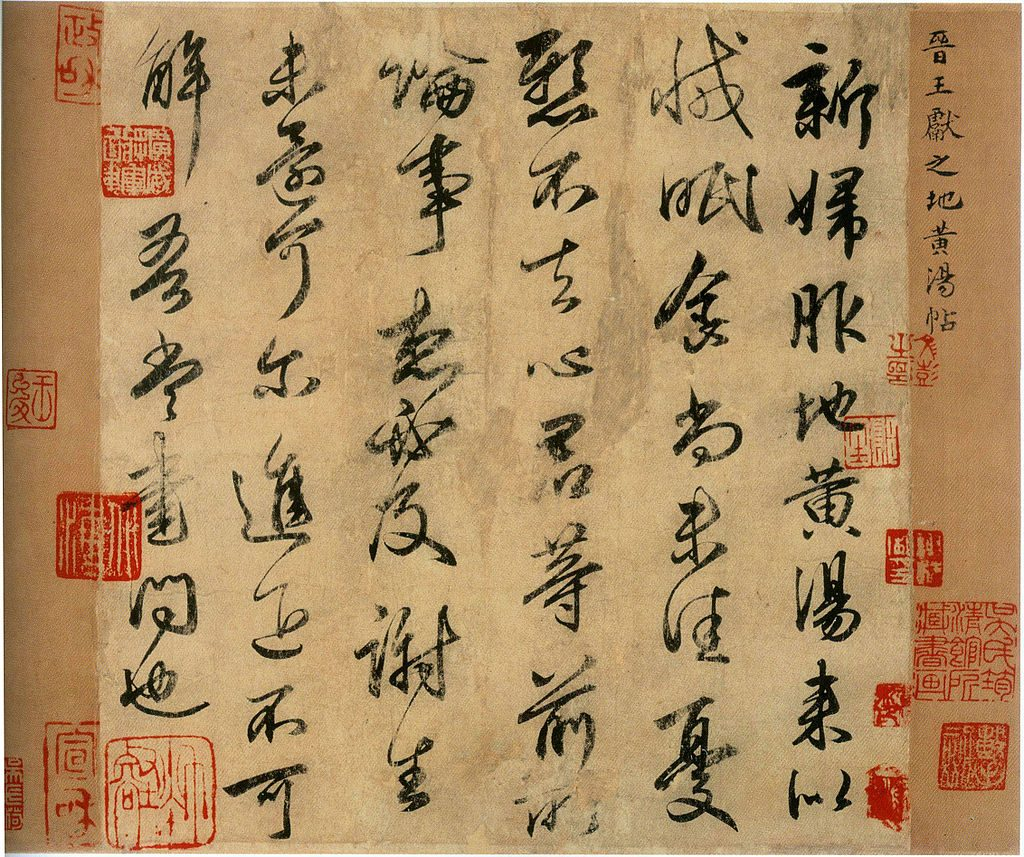 Detail of a copy of Wang Xizhi's famous 'Preface to the Orchid Pavilion Manuscript'